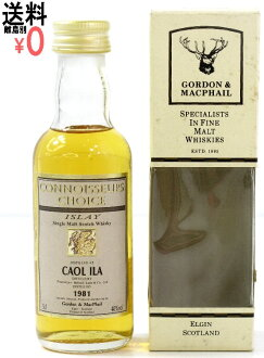 Gordon & MacPhail コニッサーズ-choice GMCC Carla 1981 miniature bottle boxes with コニサーズチョイス mini bottle 50 ml