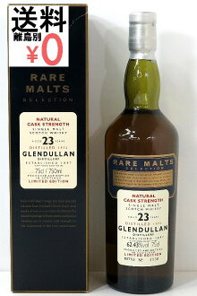 Kusu グレンデュラン GLENDULLAN 23 years レアモルト-selection in 1972 distillation 750 ml / 62.43 times