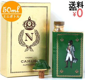 Camus book Napoleon minibottle green Camus NAPOLEON Cognac 50ml/40 degrees
