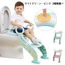 トイレトレーナー ふかふか補助便座 おまる オマル 折りたたみ 取外し可能 ステップ式 トイレトレーニング 子供用便座