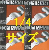 バイオリン弦1/4サイズドミナントDominant4弦セット(EADG)