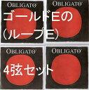 バイオリン弦 オブリガート Obligato ゴールドE(ループエンド) 4弦セット(E A D G)