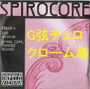Spirocore チェロG弦 クローム巻き スピロコア