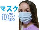 【10枚】サージカルマスク 三層構造 レギュラーサイズ 使い捨てマスク 衛生マスク