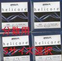 分数バイオリン弦 ヘリコア helicore 4弦セット(E A D G) 3/4, 1/2, 1/4, 1/8, 1/16