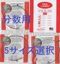 分数バイオリン弦 レッドラベル Red Label 4弦セット(E A D G) 3/4, 1/2, 1/4, 1/8, 1/16
