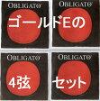 バイオリン弦 オブリガート Obligato ゴールドE(ボールエンド) 4弦セット(E A D G)