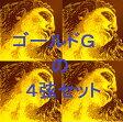 バイオリン弦 新Evah Pirazzi ゴールドG ボール・エンド 4弦セット(E A D G)
