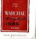 バイオリンE弦(ボール) ワーシャル Warchal Karneol 中ゲージ)単品