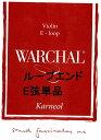 バイオリンE弦(ループ) ワーシャル Warchal Karneol 中ゲージ)単品