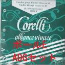 バイオリン弦 コレルリ アリアンス ヴィヴァーチェ Corelli Alliance Vivace 4弦セット ボールE Medium-Light(緑)