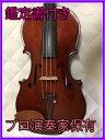 ♪鑑定書付き♪ Gand & Bernard 1888年 バイオリン フランス製