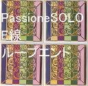 Passione SOLO パショーネ(パシオーネ)・ソロ ガット弦 4弦セット E線ループエン