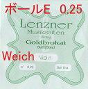 バイオリン弦 ゴールドブラカット ボールE  0.25Weich(弱ゲージ)単品
