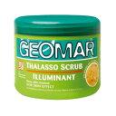 ジェオマール タラソスクラブ イルミナント #レモン 600g (ボディマッサージ・スクラブ)GEOMAR THALASSO SCRUB(BODY SCRUB)ILLUMINANT # LEMON