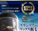 【メンズ専用ブラジリアンワックス】メンズ専用ラベル新登場!初めてのブラジリアンワックス脱毛スターターキット 大容量350g【あす楽】