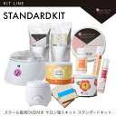 【SAKURA&NATURAL】STANDARD KIT サ...