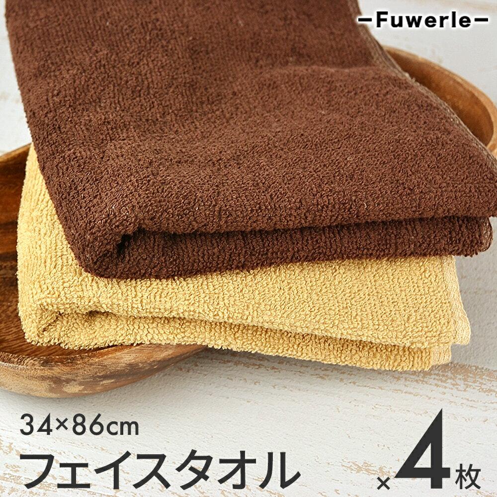 フェイスタオル 4枚セット フェイシャルタオル まとめ買い 250匁 86cm 34cm 全2色 綿 100% コットン フェイスタオル タオル フェイス FUWERLU フワール 送料無料
