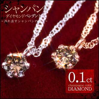 Champagne color natural diamonds 0.1 ct x 10 K gold pendant & necklace Diamond Necklace sale price 6,650 Yen drops further!
