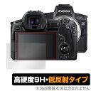 Canon EOS R 用 保護 フィルム OverLay 9H Plus for Canon EOS R 保護シート 低反射フィルム 低反射 9H高硬度 指紋がつきにくく蛍光灯や太陽光の映りこみを低減