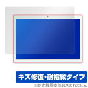 LAVIE Tab E 10.1型ワイド PC-TE410JAW 保護フィルム OverLay Magic for LAVIE Tab E 10.1型ワイド PC-TE410JAW 液晶 保護 フィルム シ..