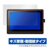 Wacom Cintiq 16 (DTK1660K0D) 用 保護 フィルム OverLay Magic for Wacom Cintiq 16 (DTK1660K0D) 液晶 保護 キズ修復 耐指紋 防指紋 コーティング