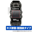 LEZYNE MICRO COLOR GPS WATCH / MICRO GPS WATCH (2枚組) 用 保護 フィルム OverLay Magic for LEZYNE MICRO COLOR GPS WATCH / MICRO GPS WATCH 液晶 保護 キズ修復 防指紋