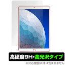 【15%OFFクーポン配布中】 iPad Air 3 保護フィルム OverLay 9H Brilliant for iPad Air (第3世代) / iPad Pro 10.5インチ 9H高硬度 ..
