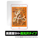 iPad mini (第5世代) 保護フィルム OverLay 9H Brilliant for iPad mini 第5世代 9H 高硬度で透明感が美しい高光沢タイプ iPad mini 5 ..
