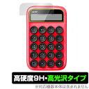 LOFREE デザイン電卓 EH113P 保護フィルム OverLay 9H Brilliant for LOFREE デザイン電卓 EH113P 9H 高硬度で透明感が美しい高光沢タ..
