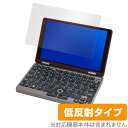 CHUWI MiniBook 保護 フィルム OverLay Plus for CHUWI MiniBook 液晶 保護 アンチグレア 低反射 非光沢 防指紋 チュウイ ミニブック