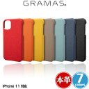 iPhone11 シェル型ケース 本皮 レザー GRAMAS Shrunken-calf Leather Shell Case for iPhone 11 GSCSC-IP02 アイフォーン11 グラマス ..