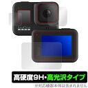 【15%OFFクーポン配布中】GoPro HERO 8 ブラック カメラレンズ メイン・サブ 保護 フィルム OverLay 9H Brilliant for GoPro HERO8 Black カメラレンズ メイン・サブ用セット 9H 高硬度で透明感が美しい高光沢タイプ