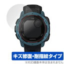 GARMIN Instinct ╩▌╕юе╒егеыер OverLay Magic for GARMIN Instinct Tide / Tactical (2╦ч┴╚) ▒╒╛╜╩▌╕ю ене║╜д╔№ ╦╔╗╪╠ц е│б╝е╞егеєе░ емб╝е▀еє едеєе╣е╞егеєепе╚