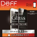 High Grade Glass Screen Protector Full Front のぞき見防止 0.33mm for iPhone 6s/6 【ポストイン指定商品】 ガラス 液晶 保護 フィルム 532P14Aug16