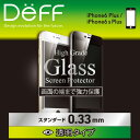 High Grade Glass Screen Protector Full Front 0.33mm for iPhone 6s Plus/6 Plus 【ポストイン指定商品】 ガラス 液晶 保護 フィルム