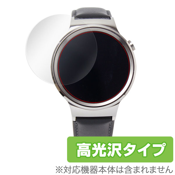 Huawei Watch 用 保護 フィルム OverLay Brilliant for Huawei Watch(2枚組) 【ポストイン指定商品】 液晶 保護 フィルム シート シール 指紋がつきにくい 防指紋 高光沢