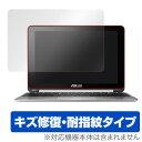 OverLay Magic for ASUS Chromebook Flip C100PA 【ポストイン指定商品】 液晶 保護 フィルム シート シール キズ修...