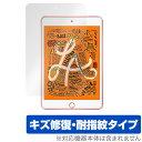 iPad mini 4 用 保護 フィルム OverLay Magic for iPad mini 4 表面用保護シート 【ポストイン指定商品】 液晶 保護 フィルム シート シール キズ修復 耐指紋 防指紋 コーティング