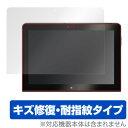 ThinkPad 10 保護フィルム OverLay Magic for ThinkPad 10 液晶 保護 フィルム シート シール キズ修復 耐指紋 防指紋 コーティング タ..