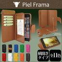 Piel Frama iMagnum レザーケース(ウォレットタイプ) for iPhone 6s/6 【送料無料】 ケース 本革 本皮 カバー レザー 10P29Jul16