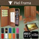 Piel Frama iMagnum レザーケース(ウォレットタイプ) for iPhone 6s Plus/6 Plus 【送料無料】 ケース 本革 本皮 カバー レザー P01Jul16