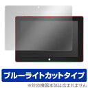 OverLay Eye Protector for CLIDE W10A 【ポストイン指定商品】 液晶 保護 フィルム シート シール 目にやさしい ブルーライト カット 10P01oct16