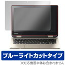 OverLay Eye Protector for dynabook N61/T / dynabook N51/T 【ポストイン指定商品】 液晶 保護 フィルム シート シール 目にやさしい ブルーライト カット 10P03Dec16