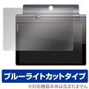 YOGA Tab 3 Pro 10 保護フィルム OverLay Eye Protector for YOGA Tab 3 Pro 10 液晶 保護 フィルム シート シール 目にやさしい ブルーライトカット フィルム タブレット フィルム