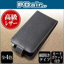 PDAIR レザーケース for Nexus 5X 縦開きタイプ 【送料無料】 縦型 高級 本革 本皮 ケース レザー ICカード ポケット ホルダー 10P03Dec16