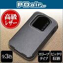 PDAIR レザーケース for Speed Wi-Fi NEXT WX02 スリーブタイプ 【送料無料】 スリーブ 高級 本革 本皮 ケース レザー 10P0...