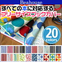 Beahouse フリーサイズブックカバー ベアハウス べあはうす 日本製 (文庫、B6、四六、新書、A5、マンガ、ノート) 大きさを変幻自在に変えられるブックカバーフリーサイズ 文庫カバー 文具クリエイター阿部ダイキ 文庫からA5サイズ対応 【ポストイン指定商品】 10P01oct16