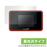OverLay Brilliant for Pocket WiFi 504HW 【ポストイン指定商品】 液晶 保護 フィルム シート シール 指紋がつきにくい 防指紋 高光沢 10P03Dec16