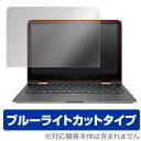 OverLay Eye Protector for HP Spectre 13-4100 x360 Limited Edition / 液晶 保護 フィルム シート シール フィルター 目にやさしい ブルーライト カット
